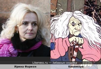 Ирина Фарион напоминает Кикимору