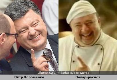 Пётр Порошенко похож на повара-расиста
