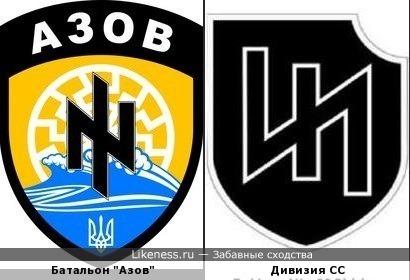 """Символика батальона """"Азов"""