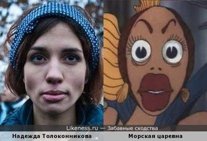 """Надежда Толоконникова похожа на морскую царевну из мультфильма """"В синем море, в белой пене"""""""