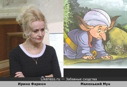 Ирина Фарион и Маленький Мук