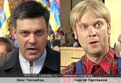 Олег Тягнибок похож на Сергея Светлакова (в образе Ивана Дулина)