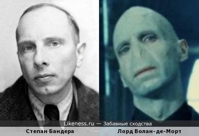 Степан Бандера и Лорд Волан-де-Морт - близнецы-братья!!!