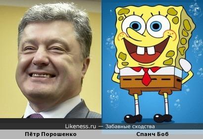 Пётр Порошенко напоминает губку Боба