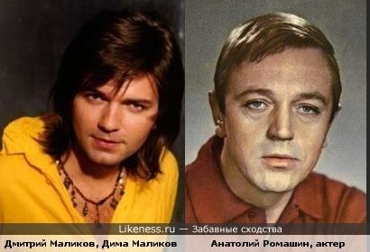 Дима Маликов похож на Анатолия Ромашина