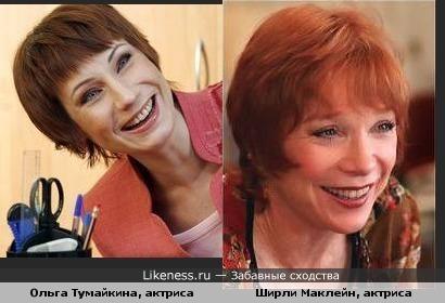 """Ольга Тумайкина (""""Женская лига """") очень похожа на Ширли Маклейн"""