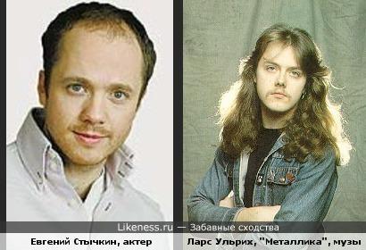 Евгений Стычкин и Ларс Ульрих похожи