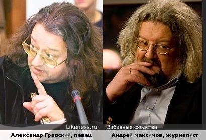 Александр Градский и Андрей Максимов похожи