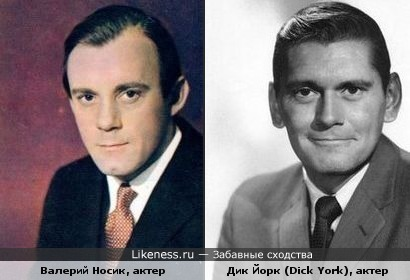 Валерий Носик и Дик Йорк похожи