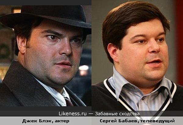 Джек Блэк и Сергей Бабаев похожи