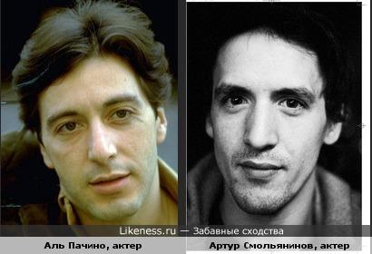 Аль Пачино в молодости и Артур Смольянинов кажутся мне похожими