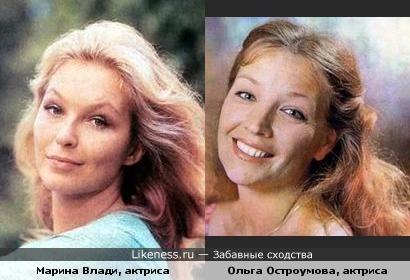 Марина Влади и Ольга Остроумова похожи