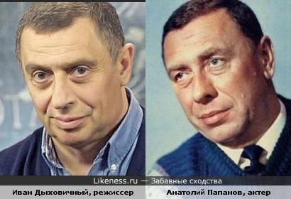 Иван Дыховичный и Анатолий Папанов похожи