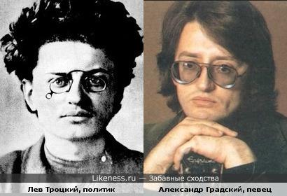 Молодые Троцкий и Градский похожи