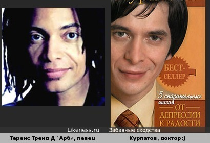 Теренс Тренд Д`Арби и Андрей Курпатов вроде похожи