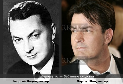 Георгий Вицин и Чарли Шин похожи