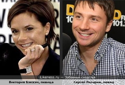 Виктория Бэкхэм и Сергей Лазарев похожи