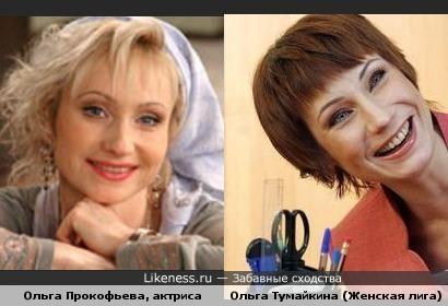 Ольга Прокофьева и Ольга Тумайкина (Женская лига)
