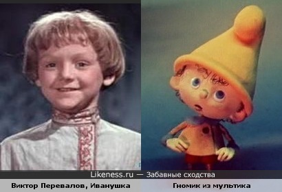 Иванушка их к/ф Марья-Искусница и Гном из мультфильма