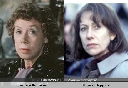 Евгения Ханаева похожа с Хелен Миррен