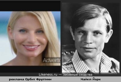 Девушка из рекламы Орбит Фруттини похожа на Майкла Йорка