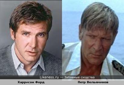 Харрисон Форд похож на Петра Вельяминова
