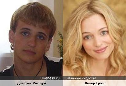 Дмитрий Колдун и Хизер Грэм похожи