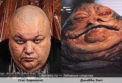 """Стас Барецкий и Джабба Хатт(""""Звёздные войны"""")"""