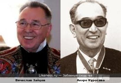 Вячеслав Зайцев и Акиро Куросава