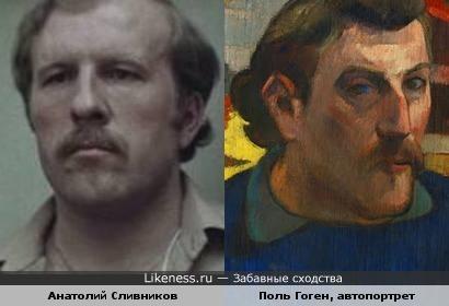Анатолий Сливников похож на Гогена