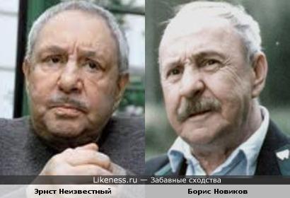 Эрнст Неизвестный и Борис Новиков похожи