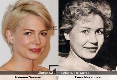 Мишель Уильямс похожа на Инну Макарову