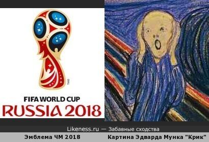 "Эмблема ЧМ 2018 vs. ""Крик"