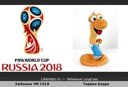Эмблема ЧМ 2018 vs. Червяк Барри
