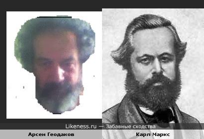 Арсен Геодаков уйдя на пенсию стал похож на Карла Маркса