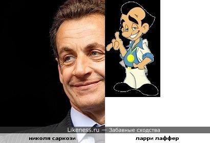Николя Саркози и Ларри Лаффер - чем-то похожи