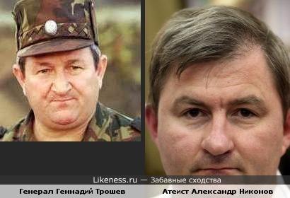 Трошев и Никонов - почти похожи:)