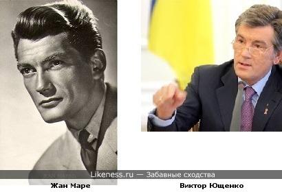 Жан Маре и Ющенко