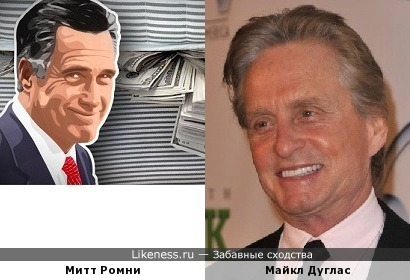 Митт Ромни и Майкл Дуглас чем-то напомнили друг друга