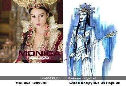 Моника Белуччи и Белая Колдунья из Нарнии - кто кого переколдует