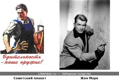 Советский труженик и Жан Маре