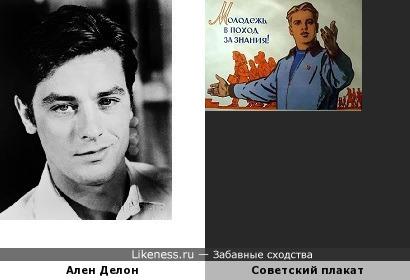 Ален Делон и Советский плакат