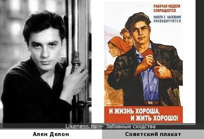 Ален Делон и Счастливый советский труженик