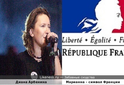 Диана Арбенина и символ Франции Марианна