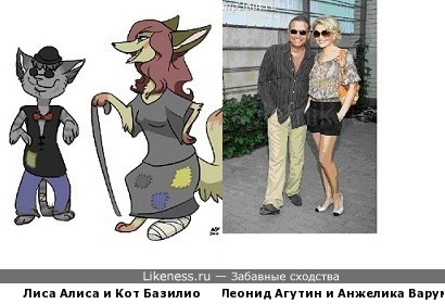 Лиса Алиса и Кот Базилио напомнили парочку Агутин-Варум