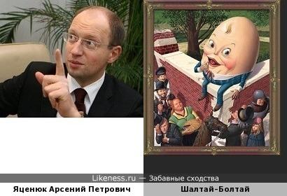 Яценюк и Шалтай-Балтай - некое подобие вроде есть