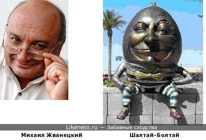 Михаил Жванецкий и Шалтай-Болтай