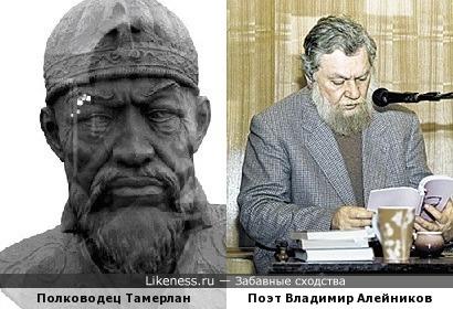 Полководец и Поэт чем-то схожи - Тамерлан и Алейников