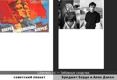 Советский плакат, Ален Делон, Бриджит Бардо