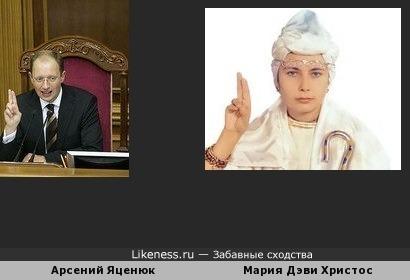 Арсений Яценюк и Марина Цвигун из Белого Братства